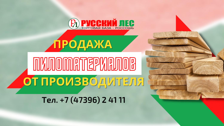 Торговая база Русский лес promo